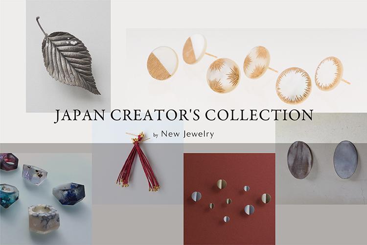 日本の美を身に纏う「JAPAN CREATOR'S COLLECTION by New Jewelry」開催 – 銀座三越