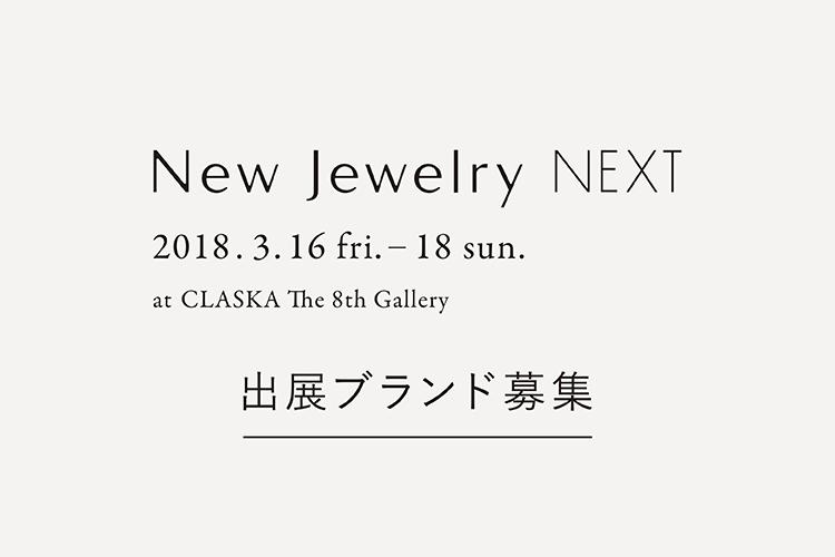 3月開催のジュエリー展示即売会「New Jewelry NEXT – Spring」が出展ブランド募集-1月末締切り