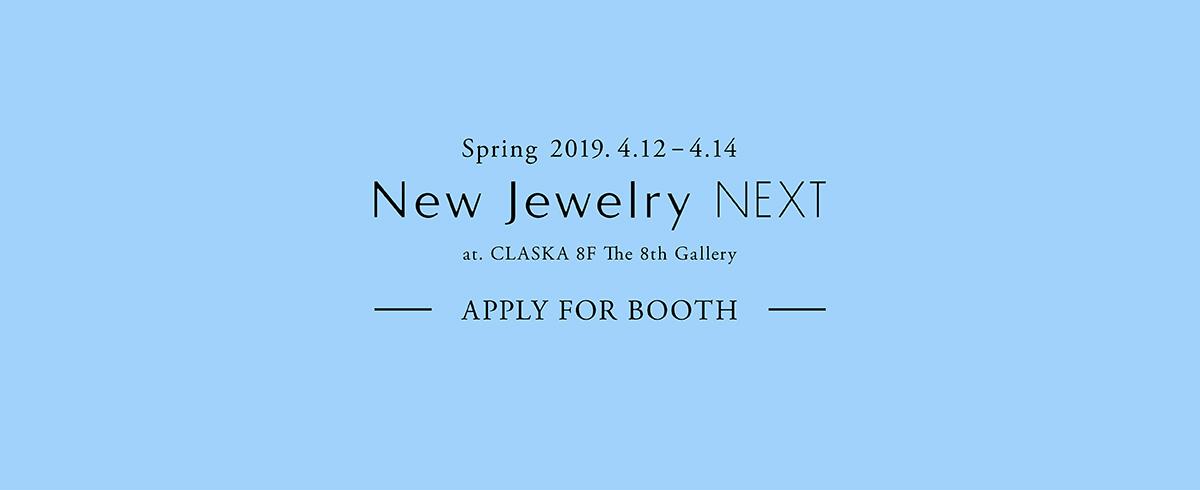 4月開催のジュエリー展示販売会「New Jewelry」が出展ブランド募集-2月15日締切り