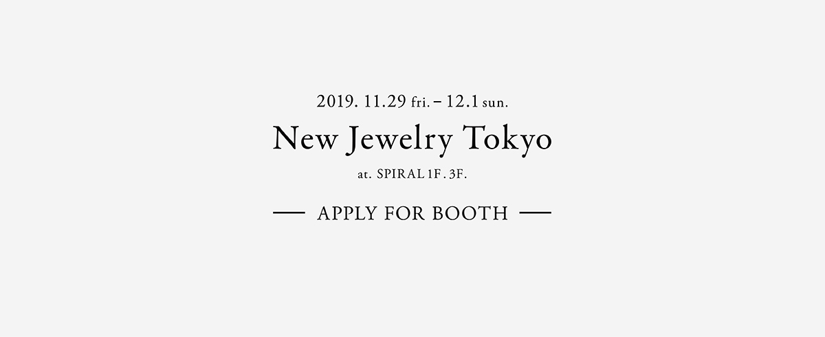 「New Jewelry Tokyo」 出展ブランド募集 – 5月19日締切り