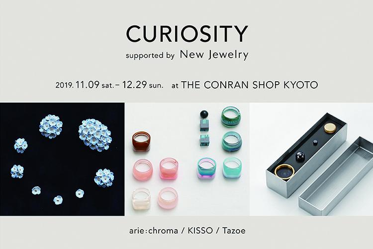 質感の美を宿した3ブランドが集結「CURIOSITY supported by New Jewelry」– 京都