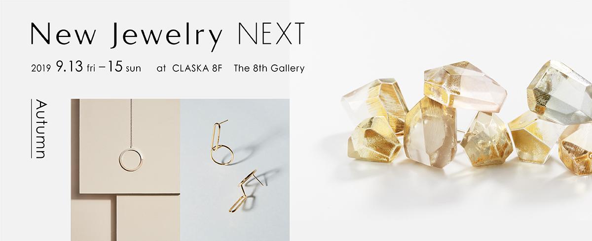 """全国から次世代を担う48ブランドが集う""""New Jewelry NEXT""""開催 – 目黒CLASKA"""