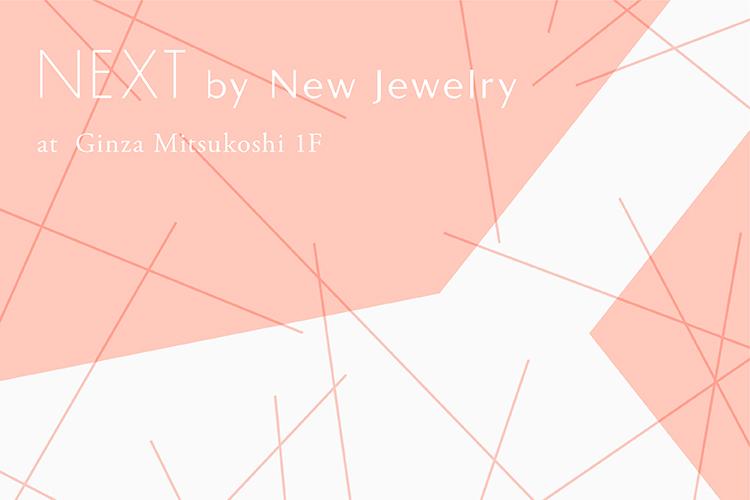 春の息吹をジュエリーで感じる NEXT by New Jewelry 開催 – 銀座三越