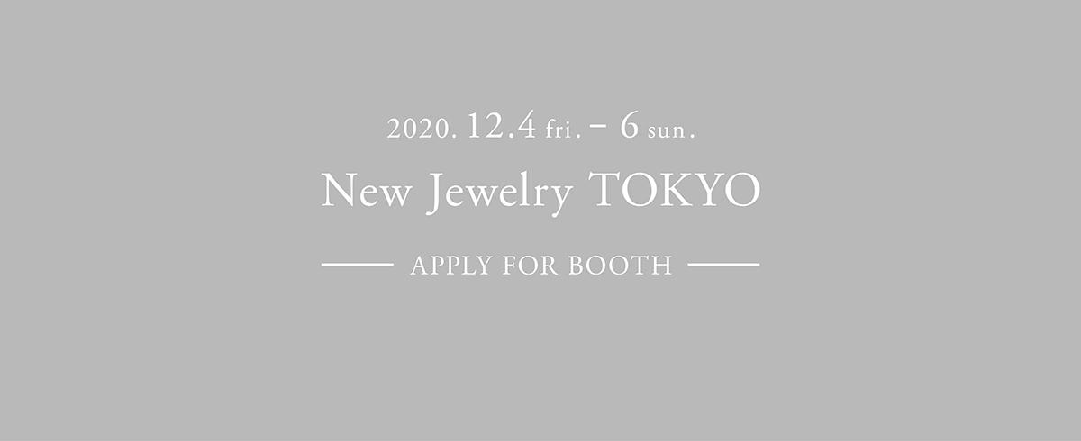 2020年12月開催の「New Jewelry TOKYO」出展ブランド募集を開始 – 7月15日締切