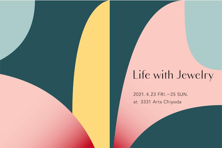 ニューノーマルな時代に寄り添う新イベント「Life with Jewelry」開催 – 3331 Arts Chiyoda